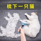 貓梳子去浮毛貓毛清理器擼貓神器脫毛梳英短梳毛刷貓咪用除毛專用【蘿莉新品】