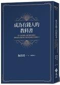 成為有錢人的教科書:從150位資產上億日圓的有錢人歸納出的行動法則,教你成為真正