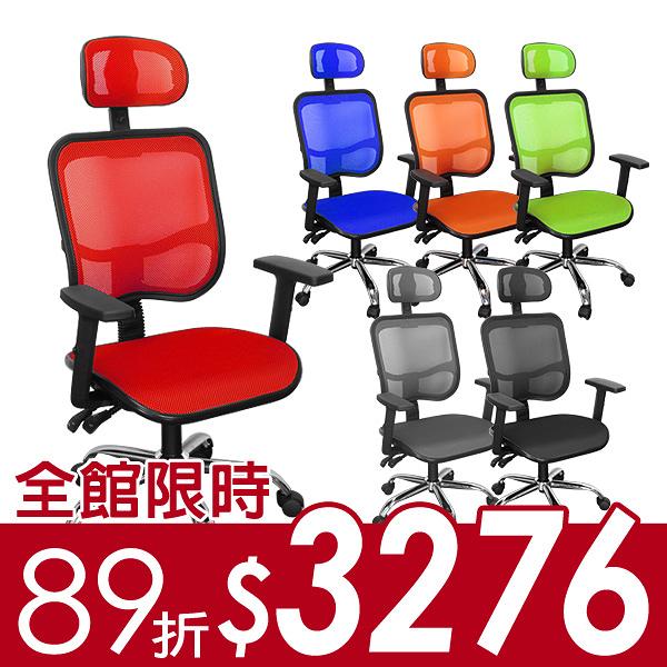 LOGIS邏爵 炫星雙層網坐墊全網椅/辦公椅/電腦椅/主管椅 C868