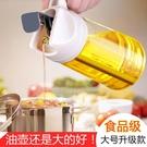 自動玻璃油壺廚房家用塑料防漏油罐醬油瓶醋壺大號小號裝倒油瓶
