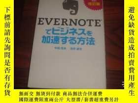 二手書博民逛書店改訂版罕見EVERNOTEでビジネスを加速する方法Y14635