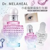 韓國Dr. MELAHEAL小藍瓶眼霜旅行包超值組(盒)