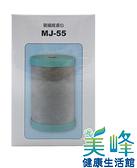 日本FAC-G2 MJ-55碳纖維濾心適用佳捷、大同、六角水能量活水機,1350元