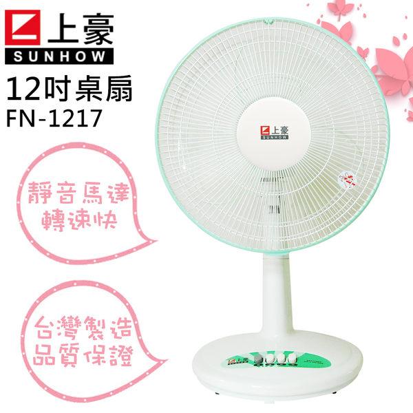 上豪12吋桌扇/涼風扇/電扇(FN-1217)風聲平穩 最適合辦公室使用