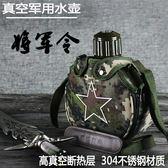 軍用不銹鋼雙層保冷保溫水壺戶外運動瓶軍迷軍訓礦工便攜 童趣潮品