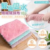 雙面吸水珊瑚絨抹布 10入 27x16cm 超吸水 洗碗布 擦手巾【AH0118】《約翰家庭百貨