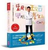 (二手書)跟著王宏哲,早期教育so easy!(影音書)