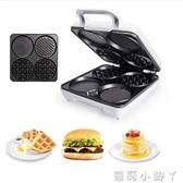 家用多功能華夫餅機鬆餅機煎餅機早餐機迷你蛋糕機 NMS220v蘿莉小腳ㄚ