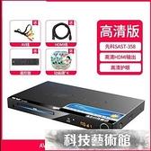 CD機 SAST/先科 SA211家用dvd播放機vcd影碟機cd高清兒童藍光電影evd便攜式一體 交換禮物