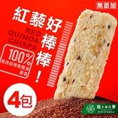 4包優惠 【獵人谷之夢】紅藜好棒棒 120g/包 無添加 無防腐劑 素食
