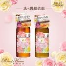 日本 KOSE Rose of Heaven 薔薇蜜語 絲潤洗護組 玫瑰天堂
