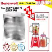 8/15-8/18 限時優惠  Honeywell 抗敏系列空氣清淨機 HPA-100APTW送富士電通 隨行杯果汁機 YH-J002