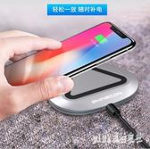 iPhoneX蘋果8無線充電器三星s8手機8P快充XQI通用板底座小米無線充電板底座 js9015『Pink領袖衣社』