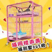 限定款貓籠 貓籠子別墅貓咪空籠家用二三層大號貓舍窩房子寵物柵欄免運帶廁所jj