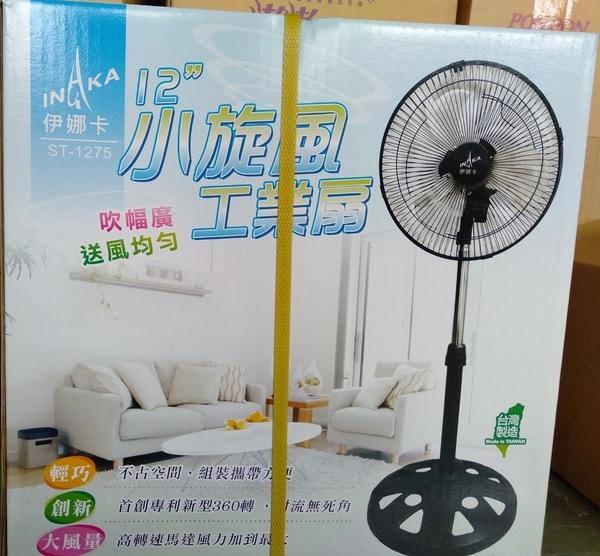 【伊娜卡 12吋小旋風工業扇ST-1275】312756工業扇、電風扇、風扇、涼風扇【八八八】e網購