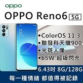 【南紡購物中心】OPPO Reno6 8G/128G 6.43吋65W超級閃充5G智慧手機-星河藍