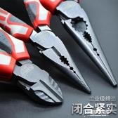 鉗子 6寸省力型鋼絲鉗斜口鉗尖嘴鉗多功能工具鉗老虎鉗 東京衣秀
