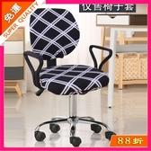 分體轉椅套彈力椅套電腦椅套簡約凳子套罩家用椅子套罩通用椅背套 聖誕裝飾8折