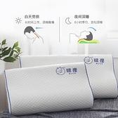 記憶枕頭 記憶棉枕頭助睡眠睡覺專用記憶枕芯學生單人雙人整頭護頸椎枕【快速出貨】