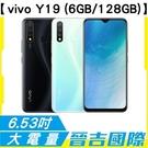 【晉吉國際】vivo Y19 4G+4G 雙卡雙待 6.53吋螢幕 6G/128GB 八核心 雙卡手機 大電量 指紋辨識