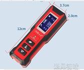 激光紅外線測距儀高精度測量手持距離面積室內外量房儀迷你電子尺DF 遇見初晴
