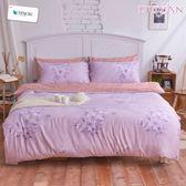 《DUYAN竹漾》天絲雙人床包三件組-紫羅蘭序曲