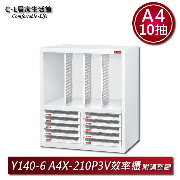 【C.L居家生活館】Y140-6 A4X-210P3V效率櫃(10抽)/檔案櫃/文件櫃/公文櫃/收納櫃/樹德櫃