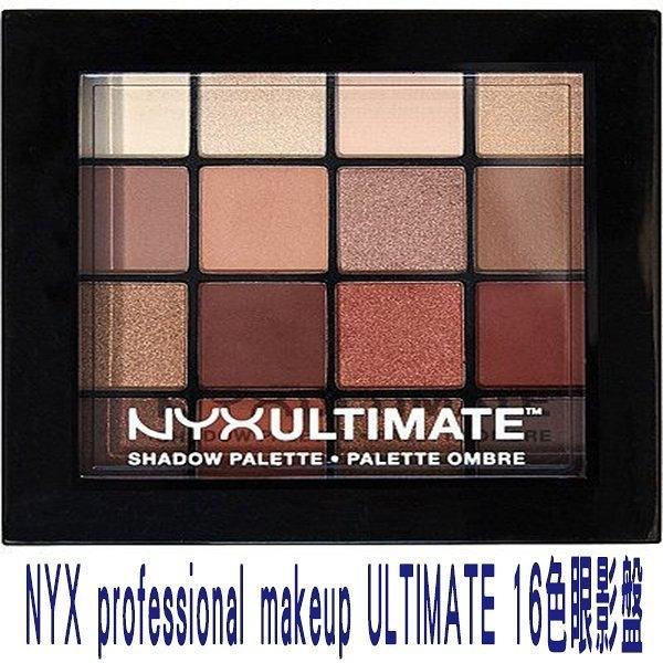 NYX Professional Makeup Ultimate Shadow 16色眼影盤 眼影筆 KAT 眼袋 珠光 亮粉 修容粉 彩妝盒