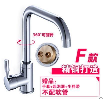 洗菜盆單孔冷熱水槽水龍頭全銅閥體可旋轉水龍頭  F款