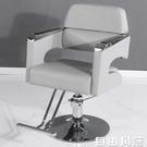 理發店椅子發廊專用椅不銹鋼網紅美發椅可升降理發椅升降剪發椅子 自由角落