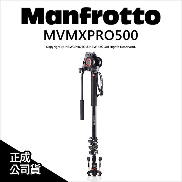 Manfrotto 曼富圖 MVMXPRO500 鋁單腳油壓雲台套組 取代MVM500A 公司貨 ★24期0利率★薪創數位