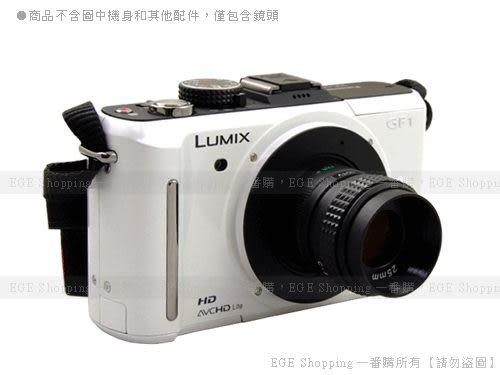 EGE 一番購】CCTV C-mount 電影鏡頭 25mm F1.4 LOMO四邊暗角風格【可轉V1 J1 GF3 GF2 G3 GF1 E-PM1 E-P3 E-PL3】