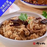 【呷七碗】油飯(550g/袋)