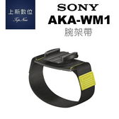 SONY Action CAM 專用配件 AKA-WM1 腕架帶 《上新數位》 適用  AS50 X3000 AS300