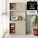 高180CM多功能廚房置物櫃(美背)-台灣製 廚房櫃 隔間櫃 碗盤櫃 收納櫃 碗盤櫥櫃 電器櫃 BO037 澄境