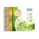 【康瑞肽樂】鈣好康 (3gx60包/盒) 純素可,鈣鎂鋅錳D