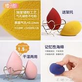 美妝蛋不吃粉彩妝粉撲超軟海綿化妝蛋清洗劑爾木葡