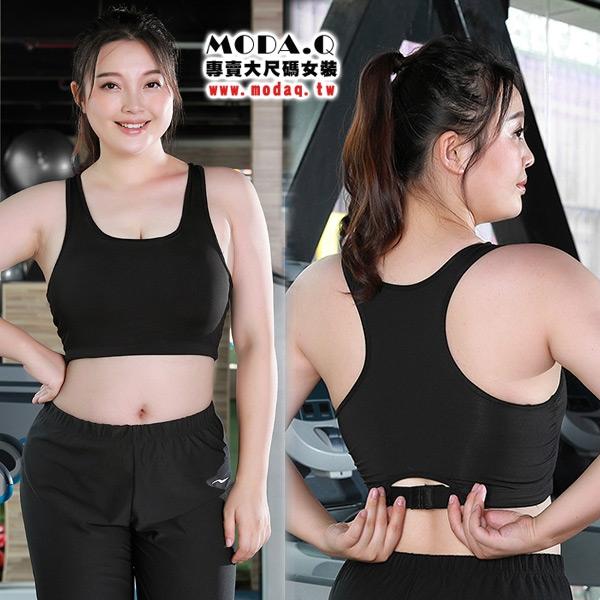 *MoDa.Q中大尺碼*【Z0328】高品質超集中可扣式運動內衣