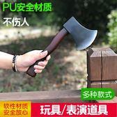 PU斧頭仿真斧頭聚會裝飾萬圣節道具cosplay用具兒童兵器玩具斧子