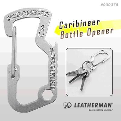 Leatherman D型環開瓶器CARABINER CAP #930378【AH13076】聖誕節交換禮物 99愛買生活百貨
