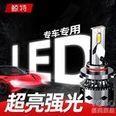 汽車LED燈 強光汽車LED大燈泡h1h11h7近遠光h4遠近一體9005改裝9012v24v 快速出貨