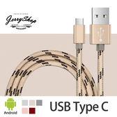 JerryShop  2.4A USB Type C 快速充電線(5色) 安卓傳輸線 金屬鋁合金 尼龍纖維 【XHUC001】