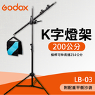 【K架】2米 K字 燈架 神牛 Godox 頂燈 吊臂 懸臂 搖臂 橫稈 支架 LA-LB-03 配重袋 200cm