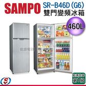 【信源電器】460L【聲寶SAMPO 雙門變頻冰箱】SR-B46D(G6) / SRB46DG6