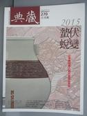 【書寶二手書T1/雜誌期刊_PBT】典藏古美術_270期_2015蟄伏蛻變