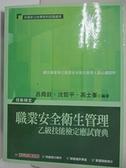 【書寶二手書T6/進修考試_EM4】職業安全衛生管理(九版)_呂堯欽