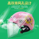 頭盔 兒童小孩機車安全帽可愛卡通男女童半盔