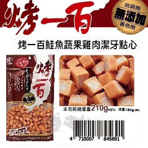 【6包組】烤一百《鮭魚蔬果雞肉潔牙點心WP-019》狗零食180g