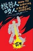 (二手書)機器人咬人:專家教你戰勝機器人的保命技巧