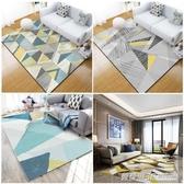 北歐簡約風格幾何地毯客廳現代沙發茶幾墊臥室床邊家用長方形地毯ATF  英賽爾3C